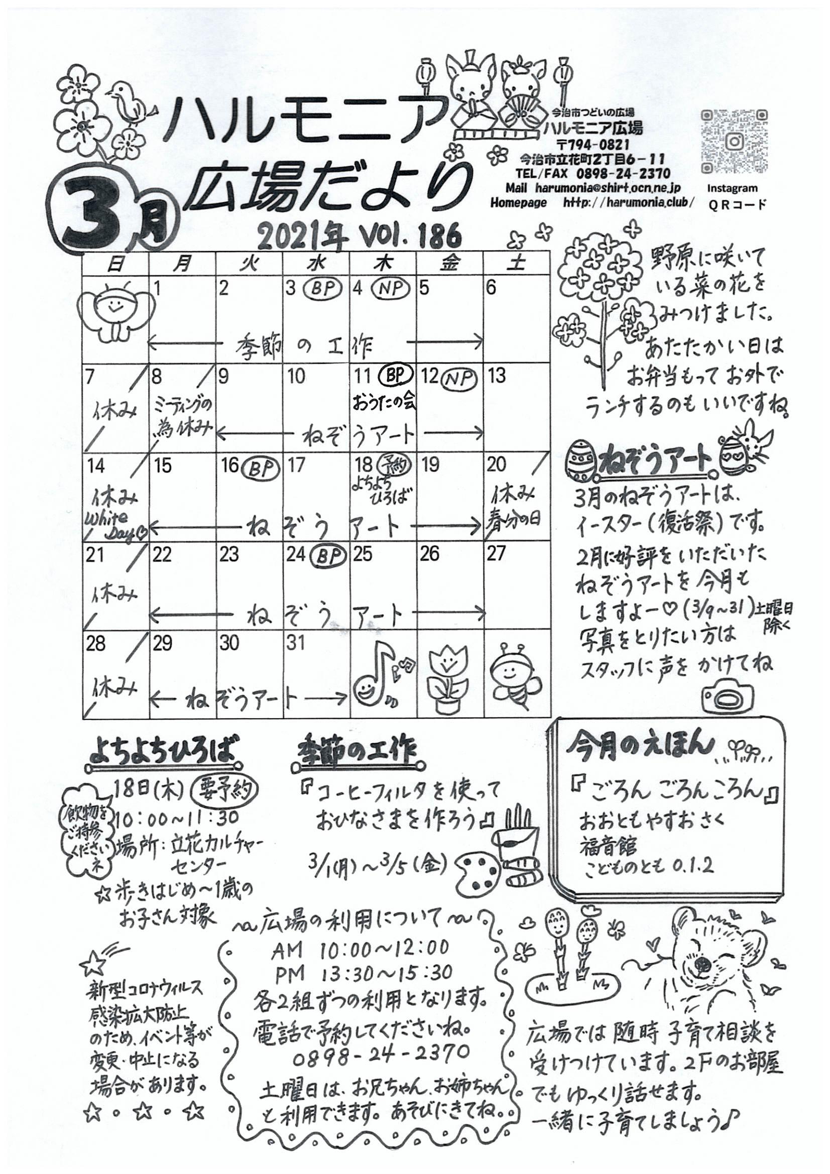 きらりん3月号‗表