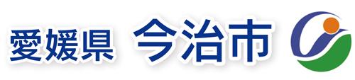 愛媛県 今治市役所