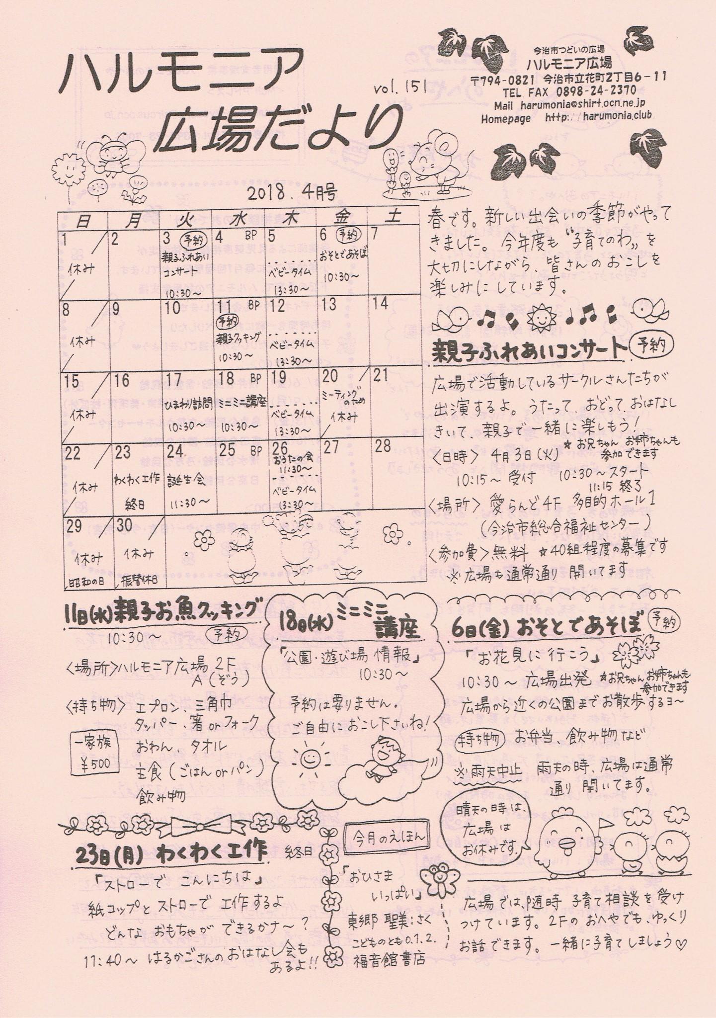 4月おたより(表).pdf