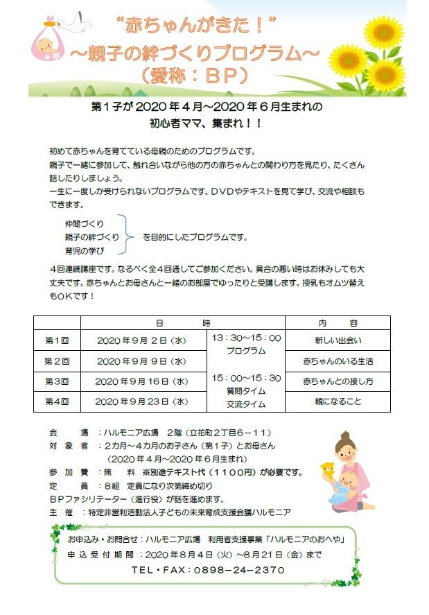 BPプログラム9月